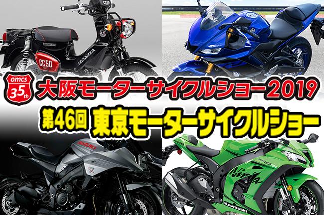 大阪 モーター サイクル ショー